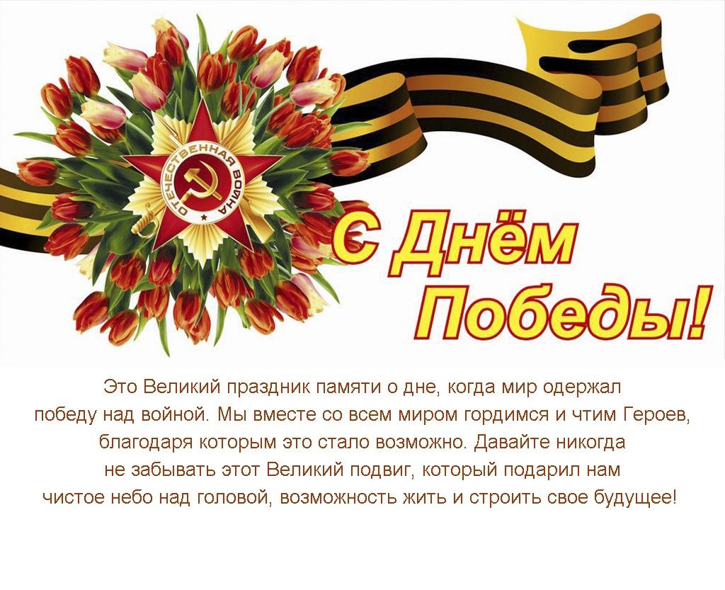 Открытки с 9 мая официальное, троица поздравления
