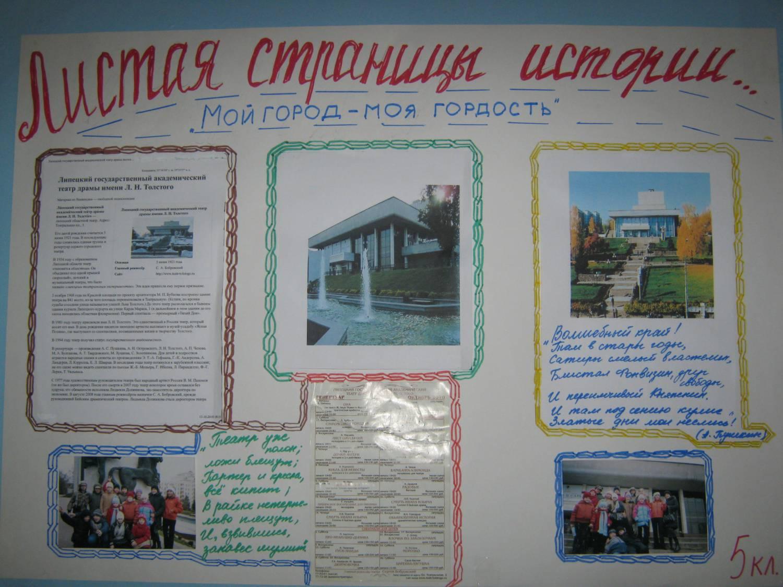 Плакат на день города своими руками 19